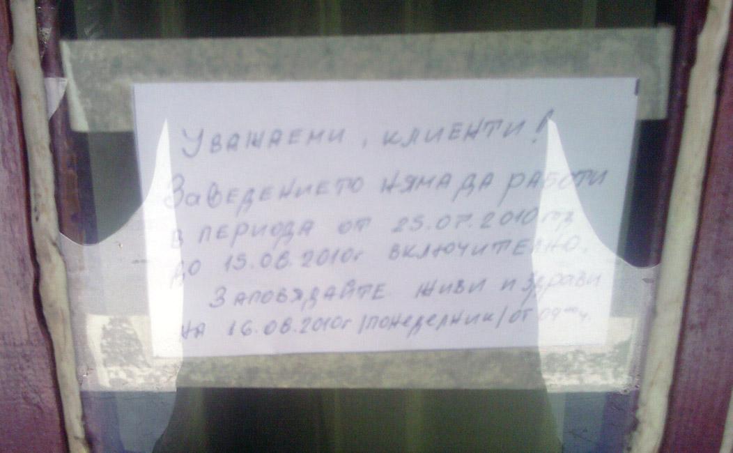 """Кръчма """"Лозина"""" или просто """"Томеца"""""""